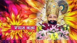 Shyam Baba Ko Shringar Man Bhave || Superhit Khatu Shyam Bhajan 2015 || Jaya Kisori Ji