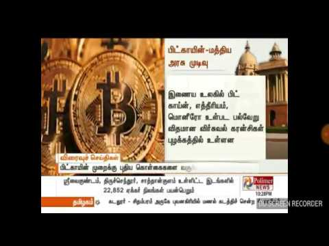 Bitcoin News In Tamil