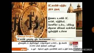 BITCOIN IN POLIMER NEWS TAMIL NEWS CHANNEL