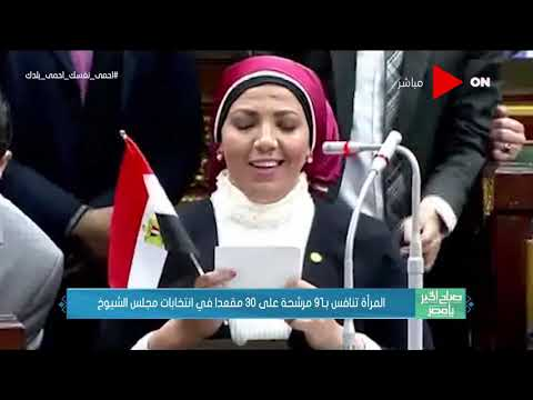 صباح الخير يا مصر - المرأة تنافس بـ 91 مرشحة على 30 مقعداً في انتخابات مجلس الشيوخ  - 13:57-2020 / 8 / 4