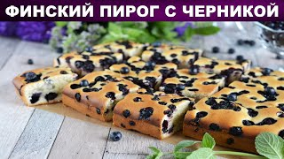 Финский пирог с черникой Как приготовить заливной ЧЕРНИЧНЫЙ ФИНСКИЙ ПИРОГ