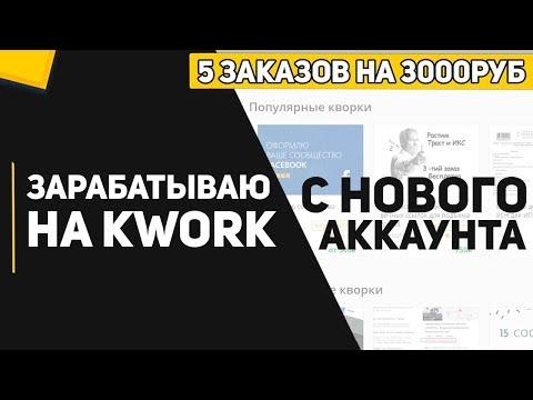 Сколько можно заработать на KWORK с нового аккаунта. Деньги на фрилансе.