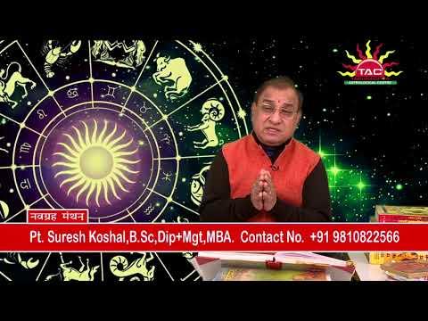 Kaisa hoga 2018 Tula (Libra) Lagna ke liye | Pt.Suresh Koshal | Navagraha Manthan