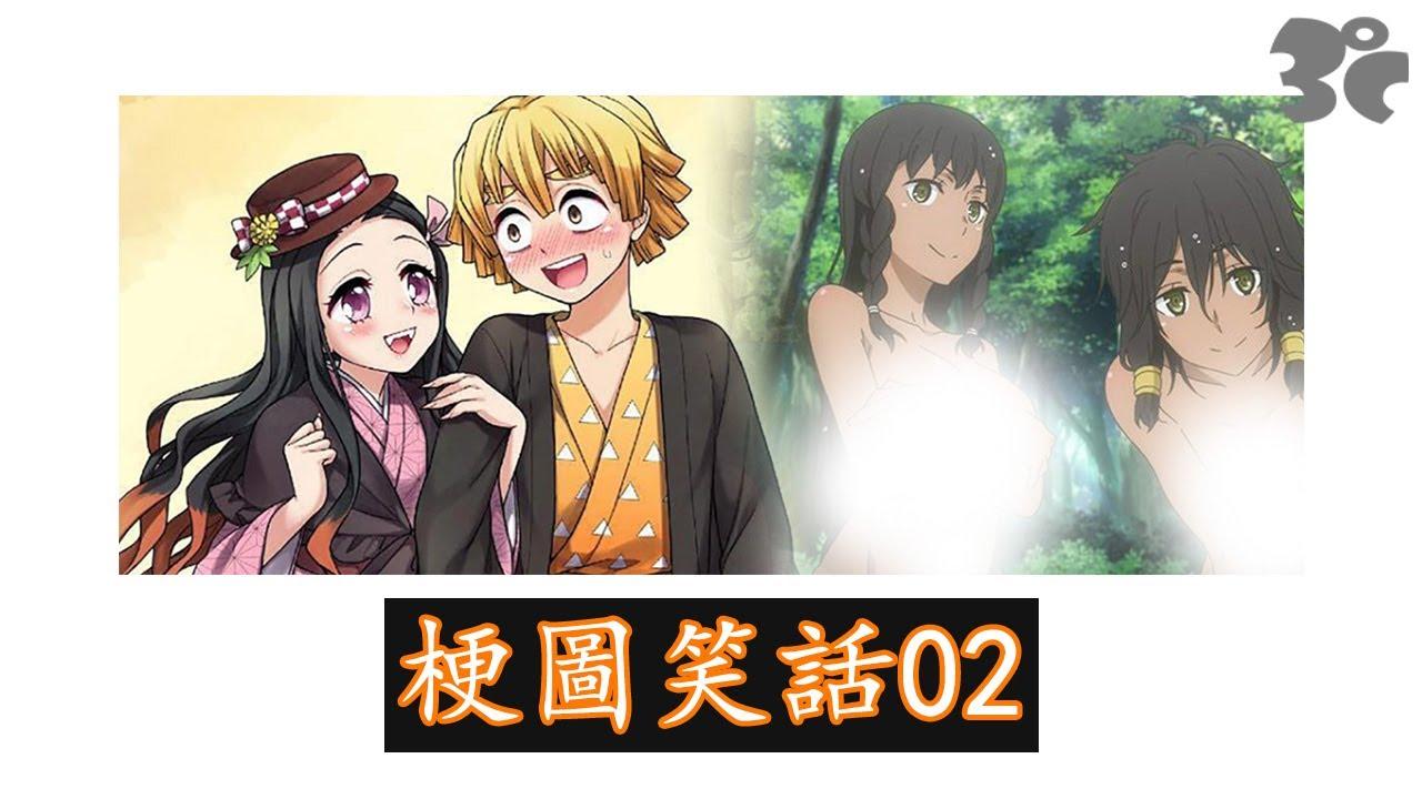 【梗圖笑話02】