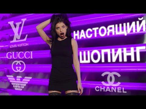 Настоящий шопинг! Секреты дорогих брендов от #заебабы / Где взять деньги на шмотки?!