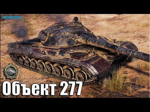 Объект 277 затащил против ЧЕТВЕРЫХ ✅ World of Tanks лучший бой ТТ-10 СССР
