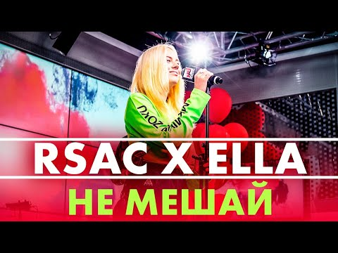 RSAC X ELLA — NBA (Не Мешай) Live @ Радио ENERGY