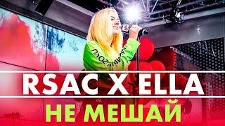 Download RSAC x ELLA — NBA (Не Мешай) Live @ Радио ENERGY Mp3 and Videos