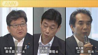 内閣改造 萩生田氏・西村氏が初入閣(19/09/10)