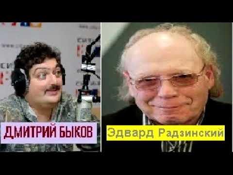 Дмитрий Быков / Эдвард Радзинский (драматург). Как умирал Сталин