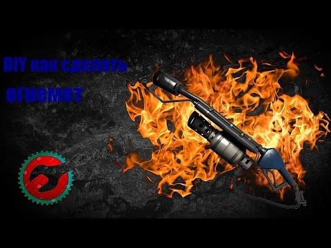 DIY - как сделать огнемет