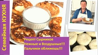 Сырники очень нежные - Проверенный Рецепт!!! Никакой МАНКИ и СОДЫ!!!