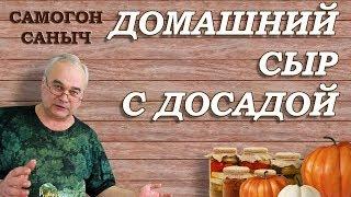 Рецепт ДОМАШНЕГО СЫРА с ... ДОСАДОЙ / Рецепты домашнего сыра / #СамогонСаныч