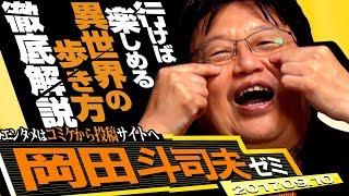 続きは、Youtubeで配信中→ 岡田斗司夫ゼミ#195完全版「オタキングが90分...