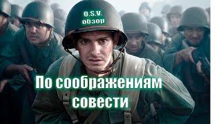 Обзор фильма По соображениям совести (O.S.V.)