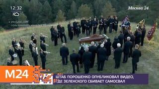 Штаб Порошенко опубликовал видео, где Зеленского сбивает самосвал - Москва 24