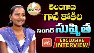 Telangana Folk Singer Sushmitha Exclusive Interview | #Telanganam | Latest Folk Songs 2019 | YOYO TV