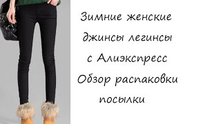 Посылка с Алиэкспресс джинсы легинсы обзор распаковки