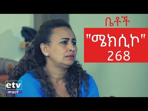 """Betoch – """"ሜክሲኮ"""" Comedy Ethiopian Series Drama Episode 268"""