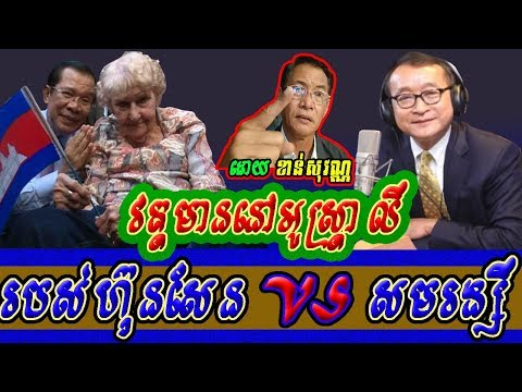 Khan sovan - Hun Sen in Australia vs Sam Rainsy, Khmer news today, Cambodia hot news, Breaking news