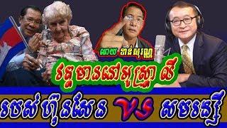 Khan sovan - Hun Sen in Australia vs Sam Rainsy, Khmer news today, Cambodia hot news, Breaking news