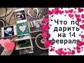 Поделки - Фотобокс. Подарок на 14 февраля своими руками