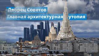 Дворец Советов — Главный советский небоскрёб, который так и не построили