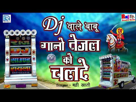TEJAJI DJ SONG - Dj वाले बाबू गाणो तेजल को चलादे - | Badri Khati | FULL Audio | Rajasthani DJ Song