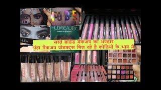 Cheapest Cosmetic/Makeup Wholesale Market | HUDA BEAUTY के मेकअप प्रोडक्ट्स कोडियो के भाव में