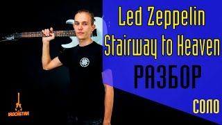Led Zeppelin - Stairway to Heaven. Как играть СОЛО (solo) на гитаре|Разбор Урок Guitar lesson