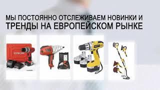 Оборудование и товары из Европы по низким ценам!
