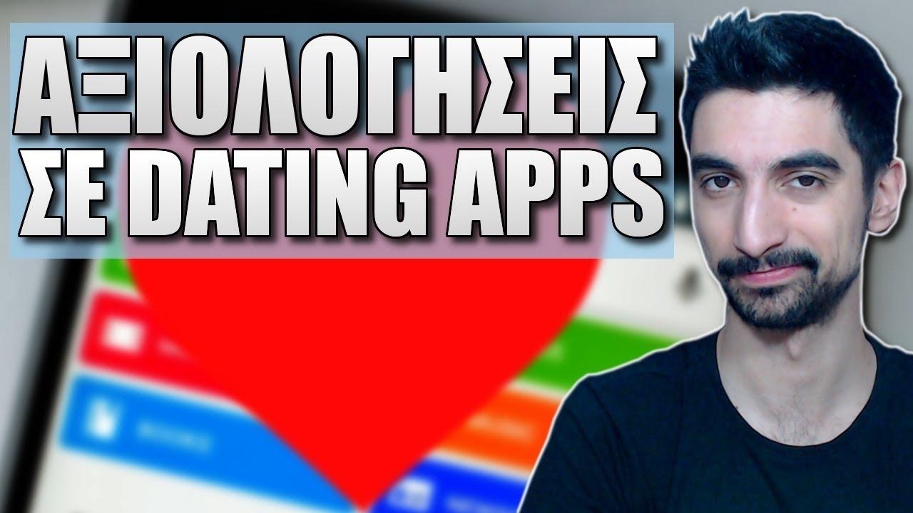 Αξιολογήσεις σε dating apps