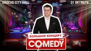 Comedy Club: Большой концерт в Крокус Сити Холле