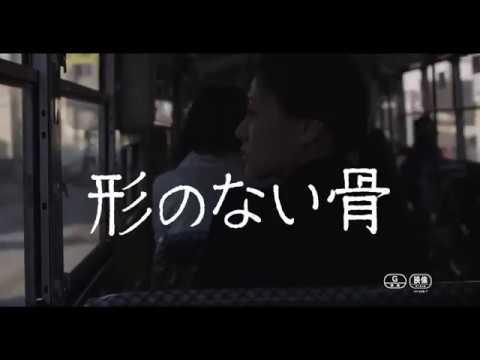 映画『形のない骨』予告編