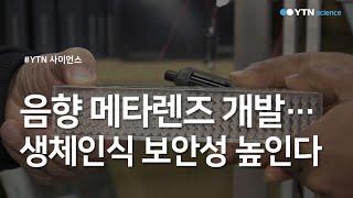 음향 메타렌즈 개발...생체인식 보안성 높인다 / YT…