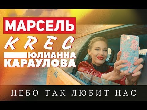 Марсель feat. Krec & Юлианна Караулова - Небо так любит нас ost