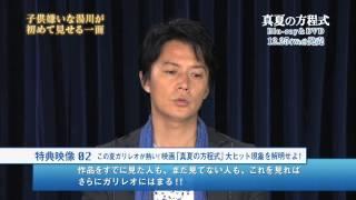 東野圭吾の小説が原作のテレビドラマ「ガリレオ」シリーズの劇場版第2弾...