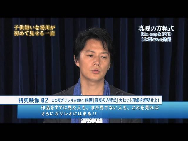 映画『真夏の方程式』DVD予告編