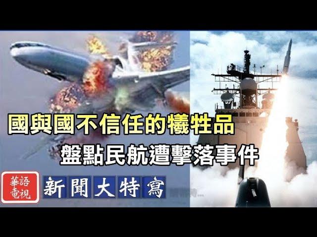 民航飛機為什麼成為導彈襲擊的目標