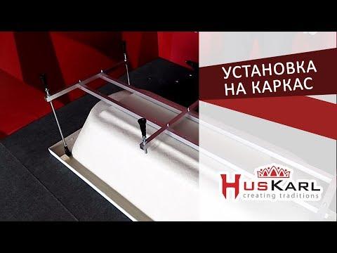 Как установить акриловую ванну на каркас. Установка ванны HusKarl.
