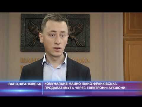 Комунальне майно Івано-Франківська продаватимуть через прозорі електронні аукціони
