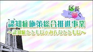 区長に聞く 認知症施策総合推進事業 ~認知症とともに☆みんなとともに~(令和2年9月7日~放送)