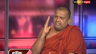 Dawasa Sirasa TV 28th February 2019 with Roshan Watawala,Ulapane Sumangala Thero,Ravindra Jayasinghe Thumbnail