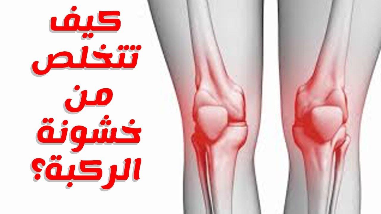 طرق علاج خشونة وتيبس الركبة والمفاصل طبيعيا Youtube