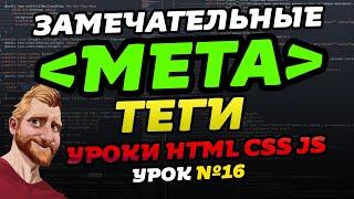 МЕТА теги для сайта за 13 минут. HTML мета теги для SEO, адаптива, социальных сетей и для iPhone.