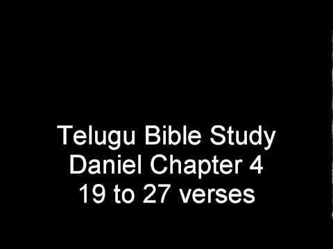 Telugu Bible Study Daniel chapter 4 (Verses 19 to 27)
