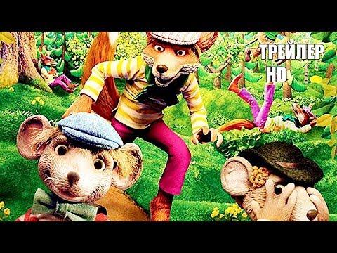Новинка - ВОЛШЕБНЫЙ ЛЕС мультфильм 2020  ТРЕЙЛЕР на русском. Не пропусти интересный мультик!