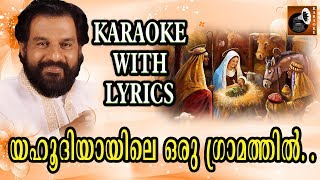 Yahoodiyayile Oru Gramathil Karaoke with Lyrics | Karaoke Songs with Lyrics | Christian Devotional
