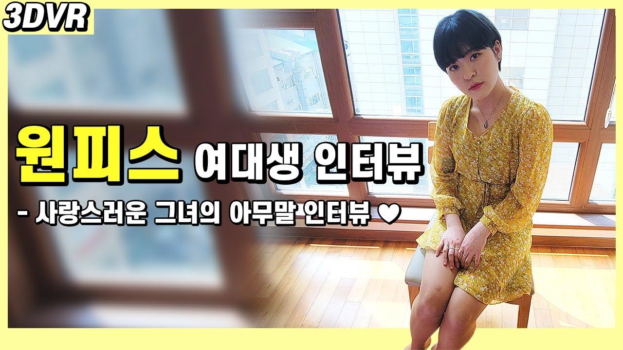 [VR 인터뷰] 원피스 여대생 인터뷰_Interview with college girl♥