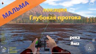 Русская рыбалка 4 река Яма Мальма у небольшого острова